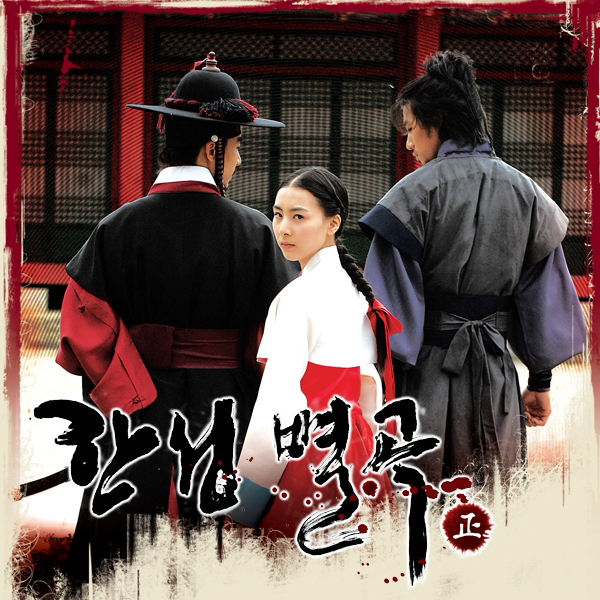 Conspiracy in the Court / Seoul's Sad Song 한성별곡 OST