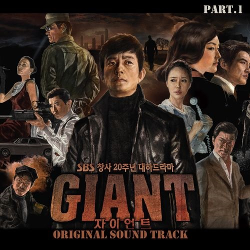 Giant_OST_Part_1