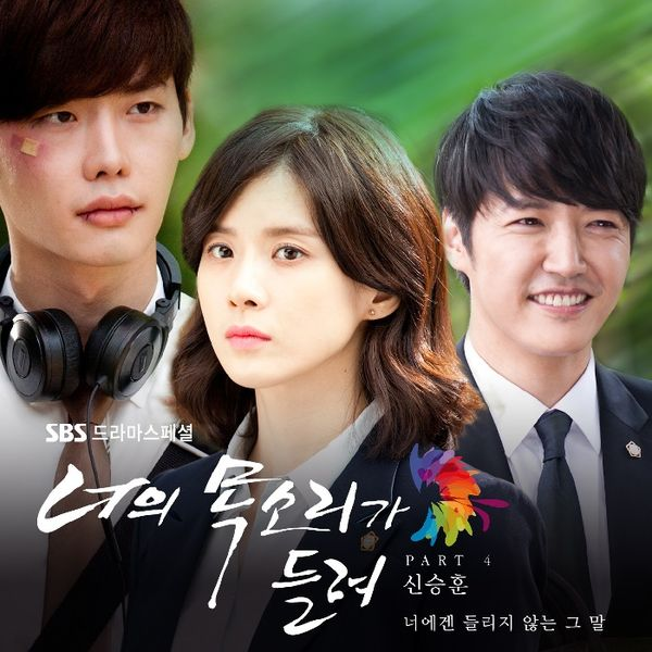 I_Hear_Your_Voice_OST_Part_4