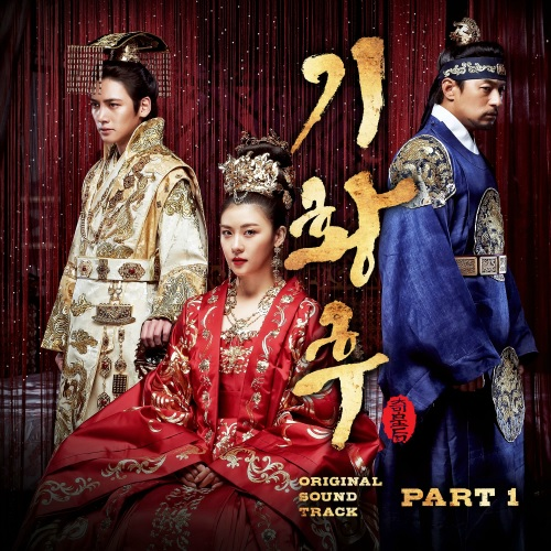 Empress_Ki_OST_Part_1