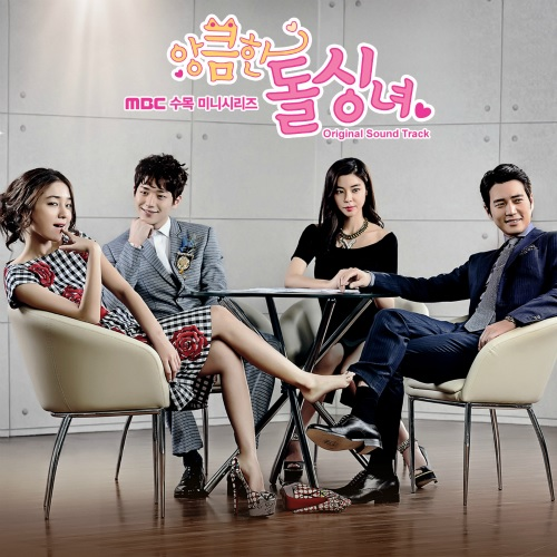 Cunning_Single_Lady_OST