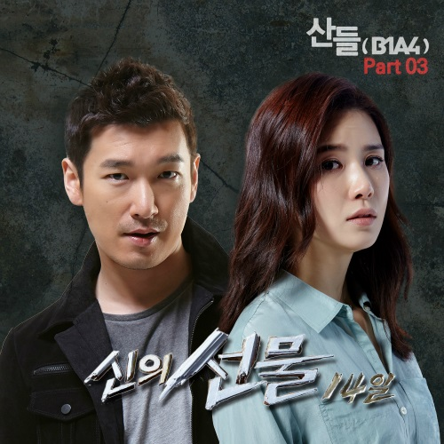 God's_Gift_-_14_Days_OST_Part_3