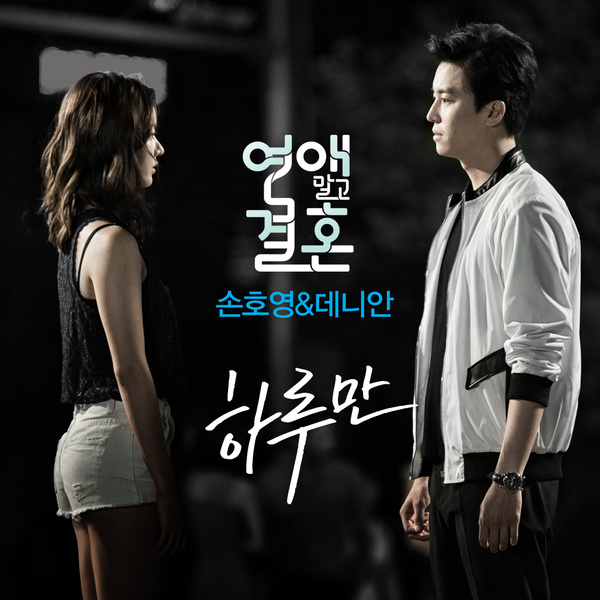 Marriage, Not Dating OST.jpg