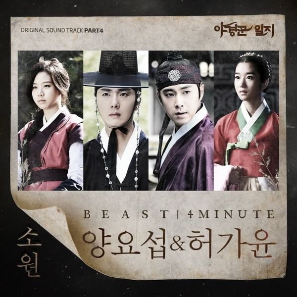 The_Night_Watchman_OST_Part_4