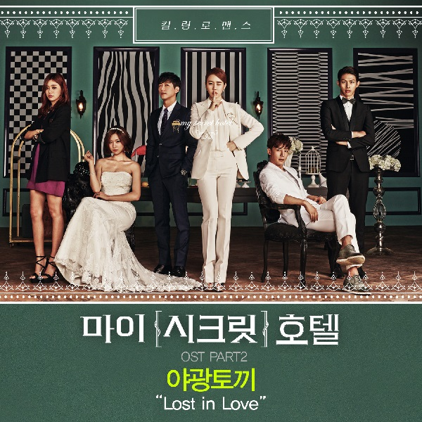 My_Secret_Hotel_OST_Part_2