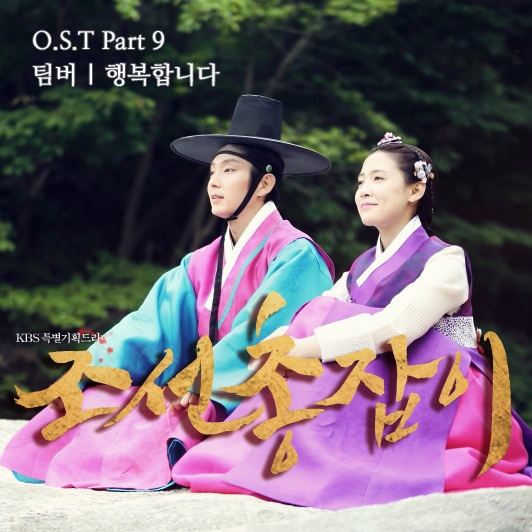 Gunman_in_Joseon_OST_Part_9