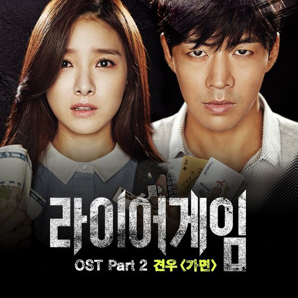 Liar_Game_OST_Part_2