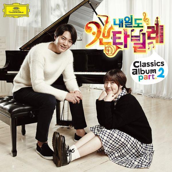 Nae_Il's_Cantabile_OST_Classic_Album_Part_2