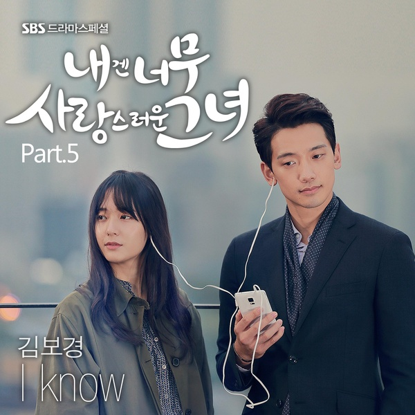 She's So Lovable OST