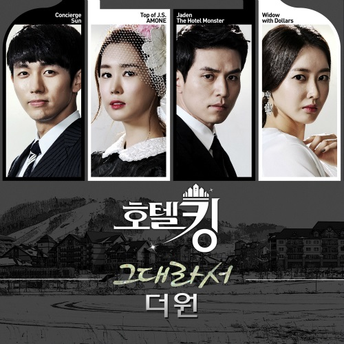 Hotel_King_OST_Part_5