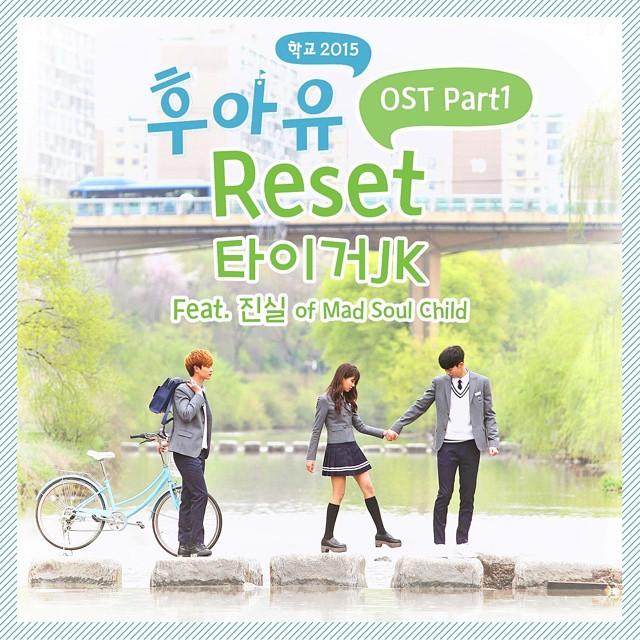 School 2015 OST