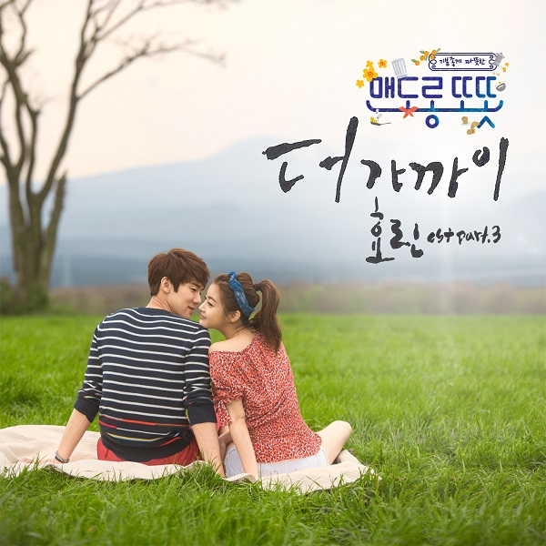 Warm and Cozy OST2