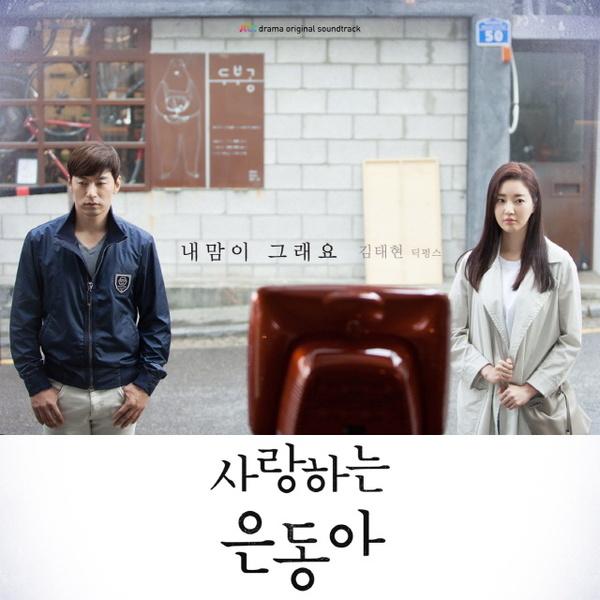 Beloved Eun Dong OST 2
