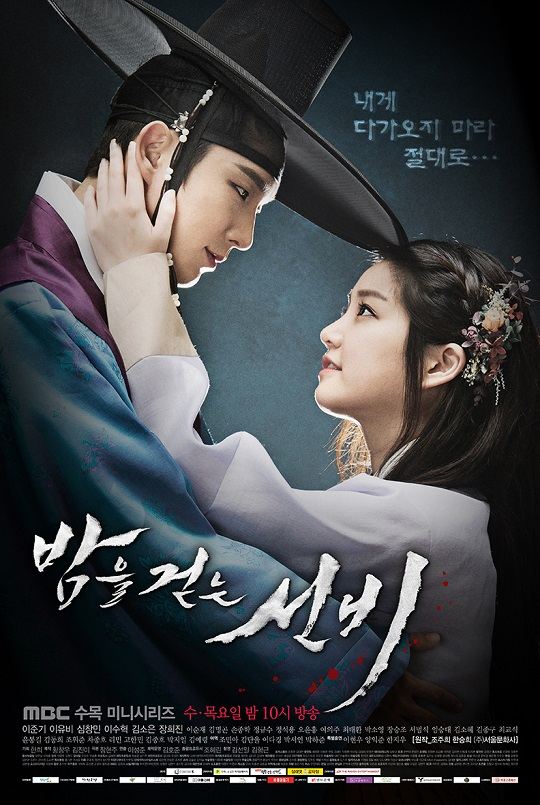 Scholar Who Walks the Night OST 2