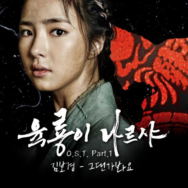 Six Flying Dragons OST