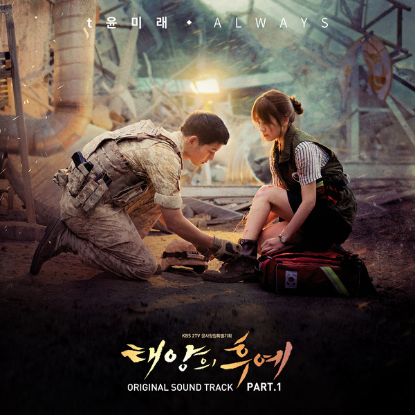 descendants-of-the-sun-ost-1.jpg