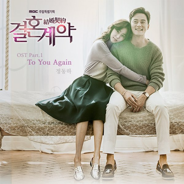 Marriage Contract OST.jpg