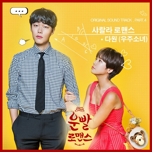 Lucky_Romance_OST_Part_4.jpg