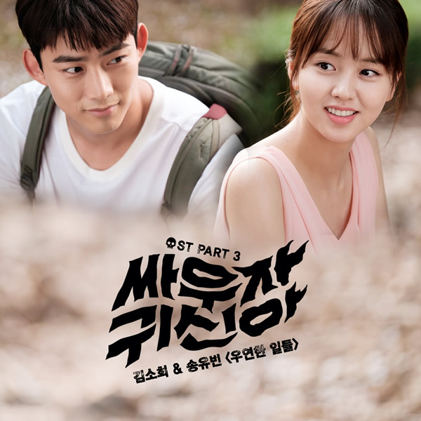 Let's Fight Ghost OST.jpg
