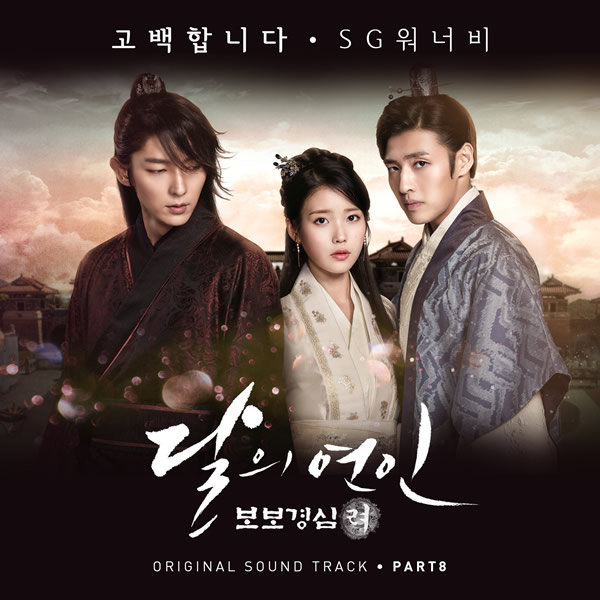 Moon Lovers: Scarlet Heart Ryeo OST (2016) | Korean Music Blog