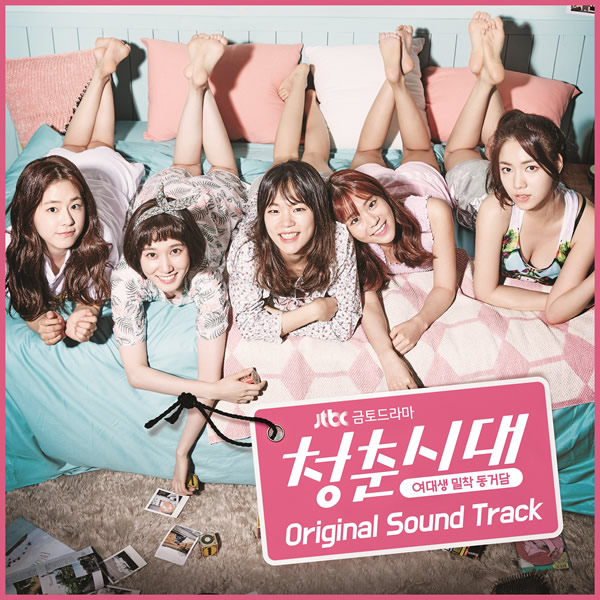 Age of Youth OST.jpg