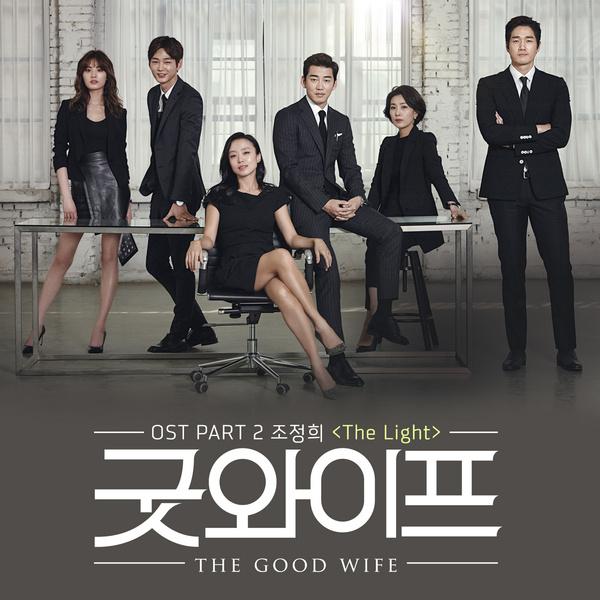 the good wife ost.JPG