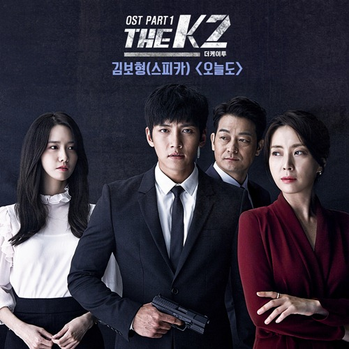 The_K2_OST_Part_1.jpg