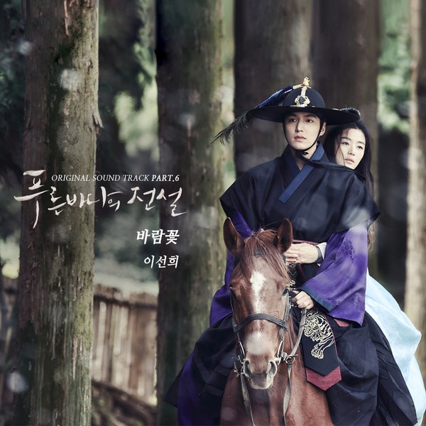 legends of the blue sea ost part 6.JPG