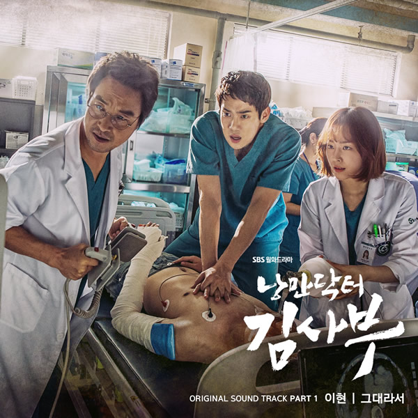 Romantic Doctor, Teacher Kim OST.jpg