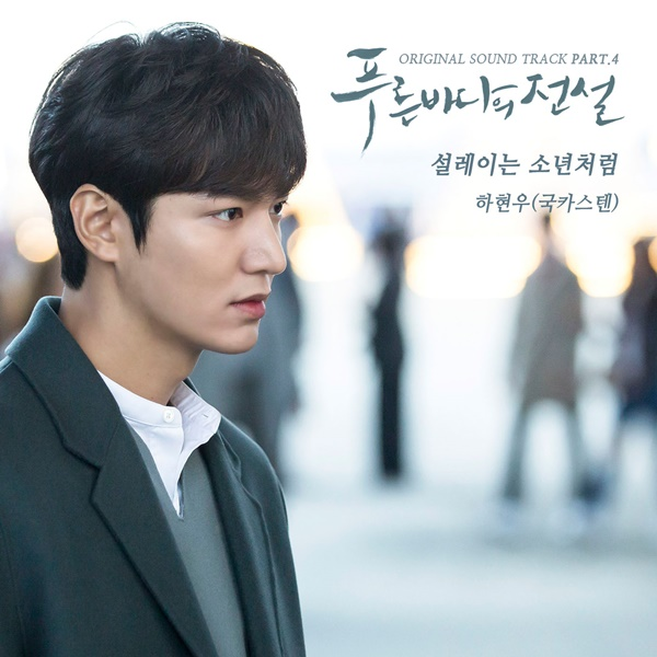 The Legend of the Blue Sea OST 2.jpg