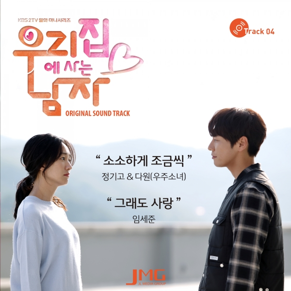 The Man Living in Our House | Sweet Stranger and Me OST