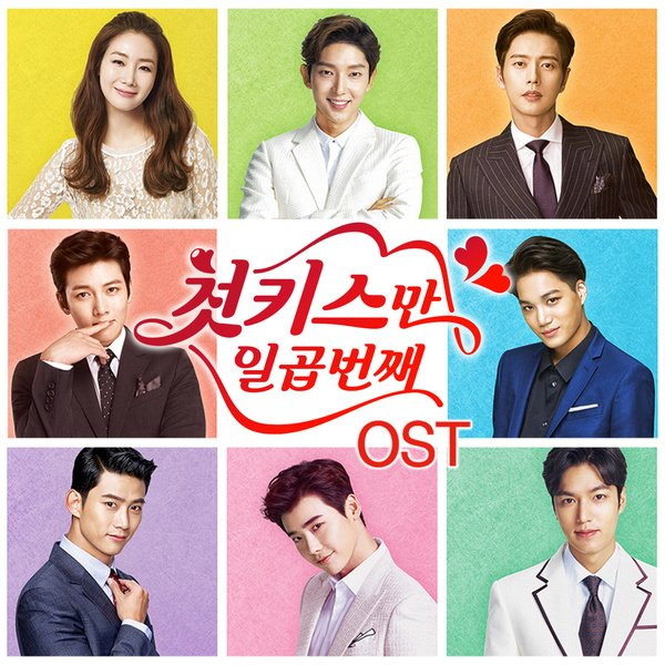 7 first kisses OST.jpg