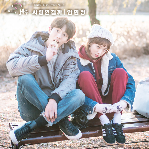 Weightlifting Fairy Kim Bok Joo OST 2.jpg