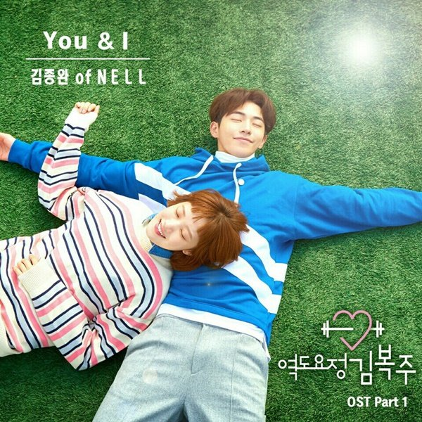 Weightlifting Fairy Kim Bok Joo OST.jpg