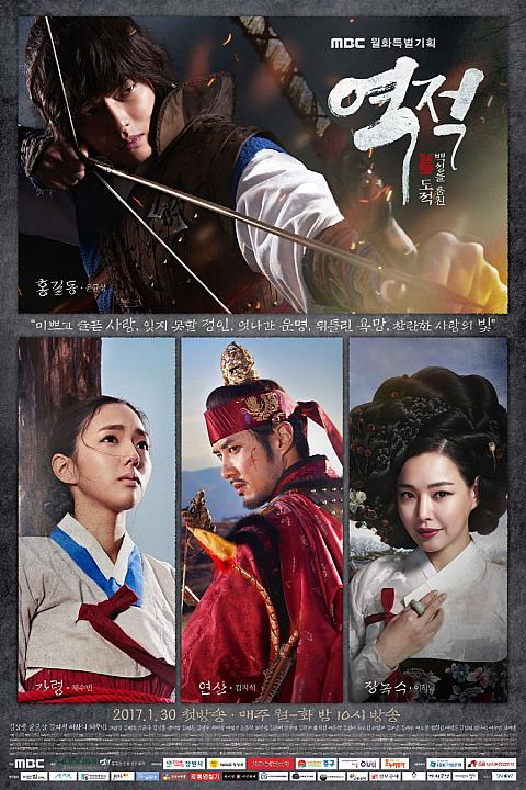 Rebel Thief Who Stole the People OST 2.jpg