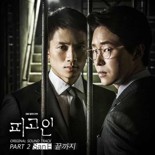 Defendant-OST-PART-2.jpg