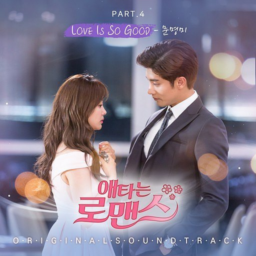 My Secret Romance OST (2017) | Korean Music Blog