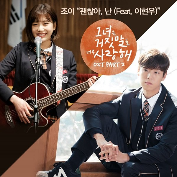 The Liar and His Lover OST.jpg