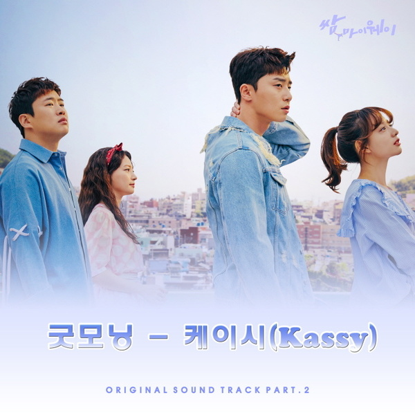 Fight for My Way OST.JPG