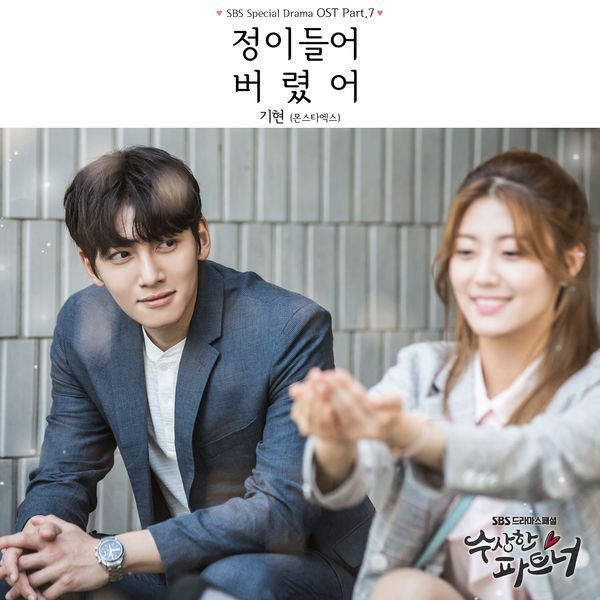 Suspicious Partner OST Part 7.jpg