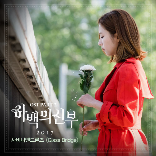 Bride of the Water God OST.jpg