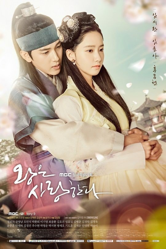 The-King-Loves-poster.jpg
