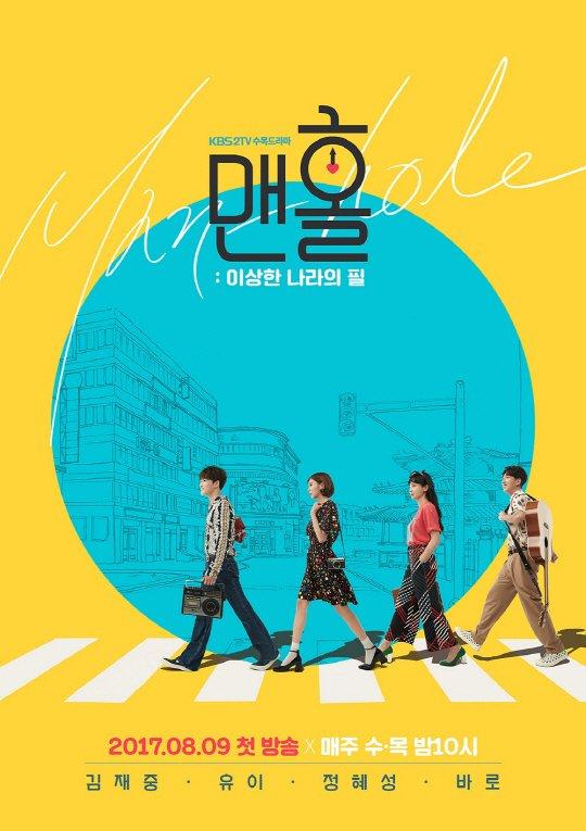 Manhole OST.jpg