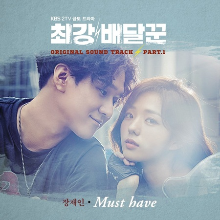 Strongest_Deliveryman_OST_Part_1.jpg