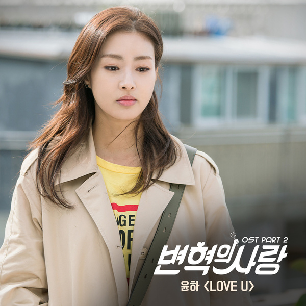 revolutionary-love-ost-part-2.jpg
