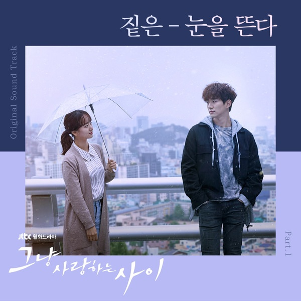 Just Between Lovers ost2.jpg