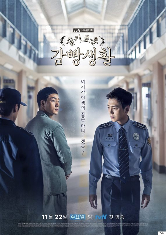 Prison Playbook.jpg