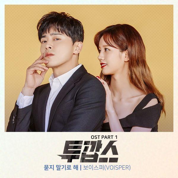 Two Cops OST (2017) – Korean Music Blog