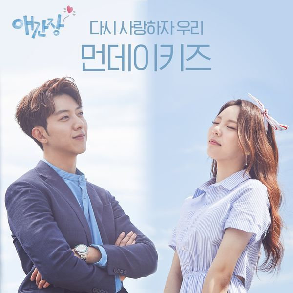Monday-Kiz-My-First-Love-OST-Part-1.jpg