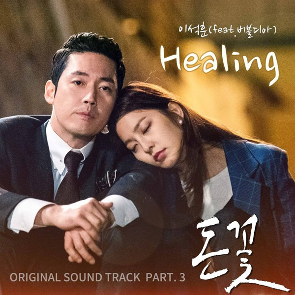 Money Flower OST.jpg